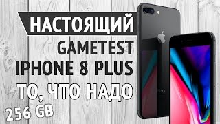 Настоящии Gametest iPhone 8 Plus. То, что надо!