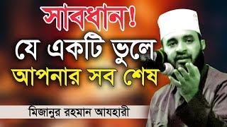 খুব সাবধান!! ভুলেও এই কাজটি করবেন না । Mizanur Rahman azhari । Rose Tv24 Presents