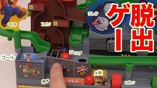 スーパーマリオ大冒険ゲームクッパ城を攻略せよ!トラップを乗り越えてゴールを目指す!