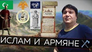 Ислам и армяне