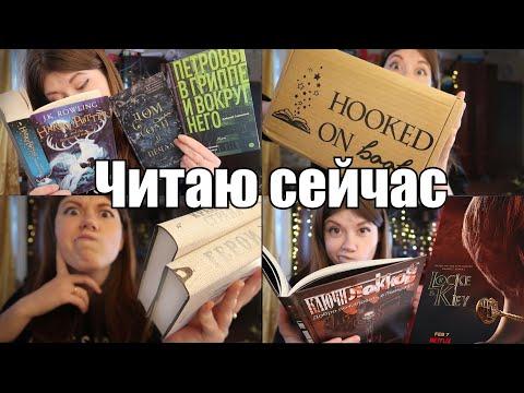 ЧИТАЮ, СМОТРЮ, РАСПАКОВЫВАЮ!📖🎥📦 Locke & Key Netflix, Hooked on books и Петровы в гриппе