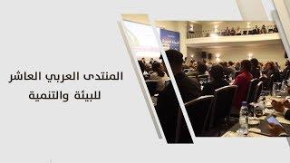 المنتدى العربي العاشر للبيئة والتنمية