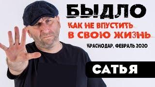 Сатья Как не впустить в свою жизнь быдло Краснодар февраль 2020