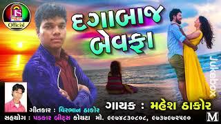 Dagabaj Bewafa    Mahesh Thakor    New Song 2017