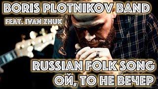 �������� ���� Boris Plotnikov band - Russian folk song reggae harmonica cover ������