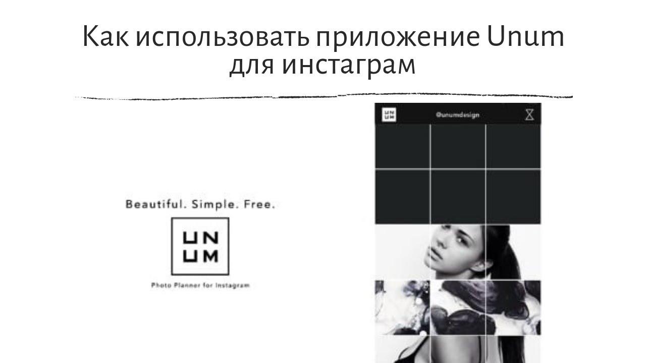 Как использовать приложение Unum для инстаграм - YouTube