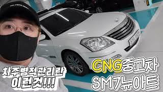 CNG중고차 SM7뉴아트 차주관리잘된 중고차매입 CNG…