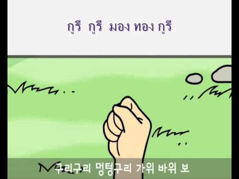 เพลงเด็กเกาหลีระดับชั้นอนุบาล -쎄 쎄 쎄 (Thai Subtitle Karaoke ) (แซ แซ แซ)