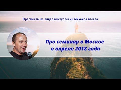 О семинаре в Москве в апреле 2018. Михаил Агеев