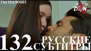 DiziMania/Adini Sen Koy/Ты назови - 132 серия РУССКИЕ СУБТИТРЫ DiziMania