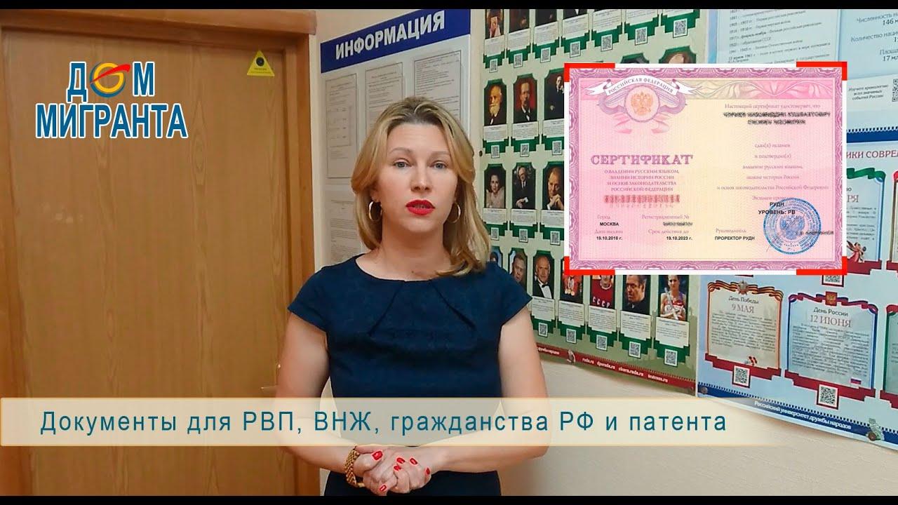 Необходимые документы для РВП, ВНЖ , гражданства РФ и патента