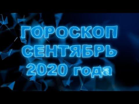 Гороскоп на сентябрь 2020 для всех и каждого знака Зодиака