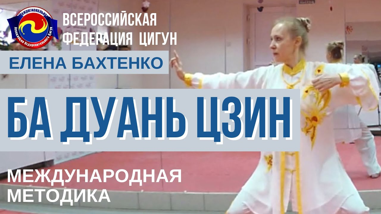 Комплекс Цигун Ба Дуань Цзин (8 отрезов парчи). Елена Бахтенко. Международная методика