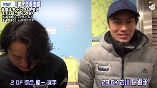 八戸BeFMで毎週金曜日19:30から放送中の『週刊フリーブレイズ』Youtube版。 2月6日からスロベニアで開催される2022北京オリンピック3次予選Group...