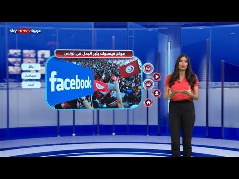 فيسبوك يغلق حسابات مدونين وناشطين تونسيين بشكل مفاجئ | منصات  - نشر قبل 3 ساعة