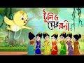 Download Video Toontooni aar Chor Rani - Children's Animation Story – Tuntunir Golpo from SSOFTOONS MP4,  Mp3,  Flv, 3GP & WebM gratis