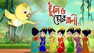 Toontooni aar Chor Rani - Children's Animation Story – Tuntunir Golpo from SSOFTOONS
