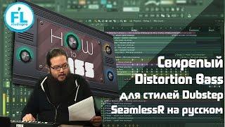 Свирепый Dubstep Bass. Агрессивный монстр бас для Дабстепа в FL Studio SeamlessR перевод на русском