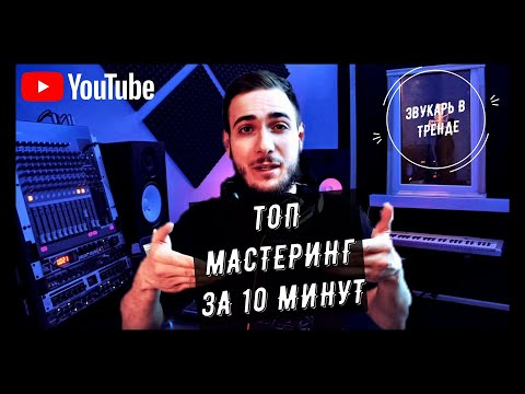 ТОП МАСТЕРИНГ ЗА 10 МИНУТ