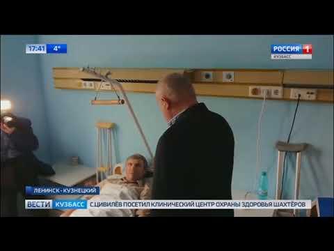 Рабочий день Сергея Цивилева проходит  в Ленинске-Кузнецком