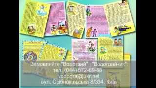 КМЦ представляє журнали для дітей