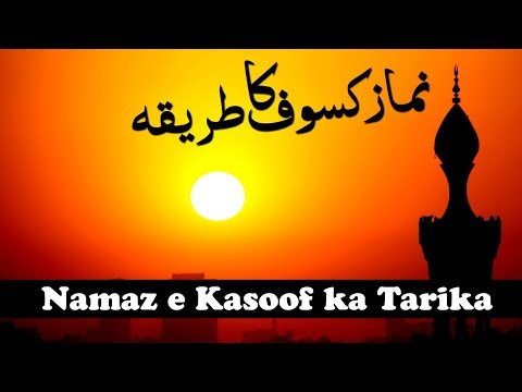 suraj-grahan-ki-namaz-|-namaz-e-kasoof-ka-tarika-|-suraj-grahan-k-waqt-kia-kiya-jaye