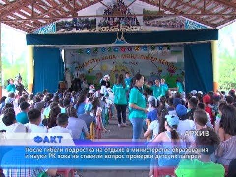 После гибели подростка на отдыхе в Минобрнауки РК пока не ставили вопрос проверки детских лагерей