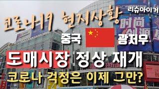 중국 광저우 코로나 현지 상황 광저우 중따 부자재 도매…