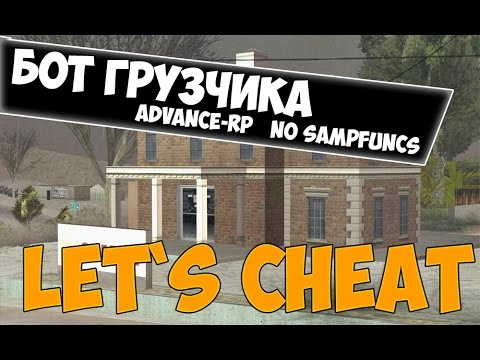 Let`s cheat (GTA SAMP) #182 - Бот ГРУЗЧИК самп 0.3.7 !ФАРМИМ ДЕНЬГИ!