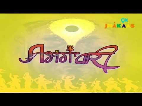Ekasi Kadan | Marathi Song 2016 | Abhangawari | Abhang Repost | 9X Jhakaas