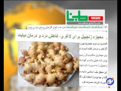 لاغری در 3 روز با لیمو نعناع cebaz.info