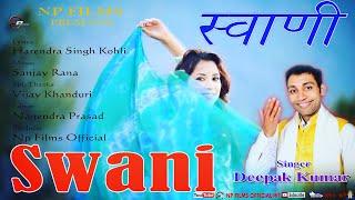 Swani/ Latest Garhwali Song/ Deepak Kumar/ Np Films Official