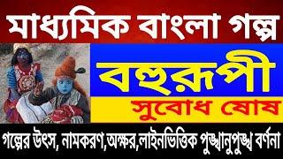 Madhyamik bengali story bahuroopi(bahurupi) by Subodh Ghose/Class 10 bangla golpo/বহুরূপী/west benga
