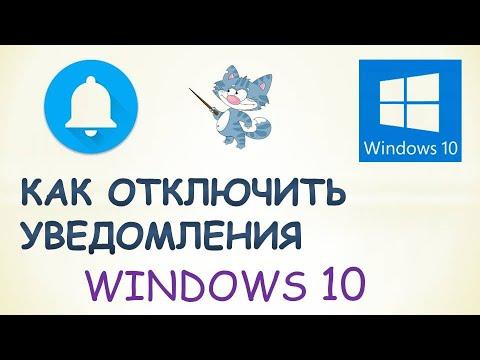 Как отключить все уведомления Windows 10
