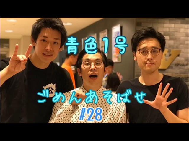 青色1号ネットラジオ ごめんあそばせ#28