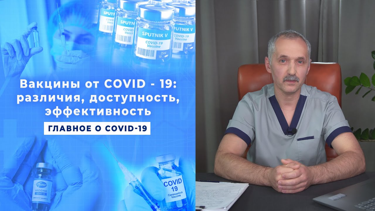 Эффективность вакцин Сравнение Спутник V Phizer КовиВак и др  Доктор Виктор