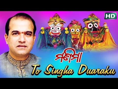 TO SINGHA DUARAKU ତୋ ସିଂହ ଦୁଆରକୁ || Album-Manimaa || Suresh Wadeker || Sarthak Music