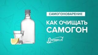 Как очищать самогон (ч.2)(http://www.cosmogon.ru/ Купить самогонный аппарат в Москве и других регионах, Вы можете здесь. На этом видео мы показал..., 2014-09-08T12:09:25.000Z)