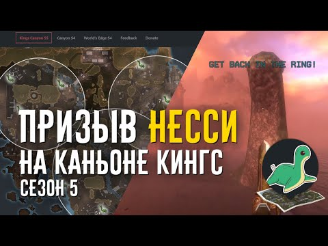 Пасхалка Лохнесское чудовище на новом Каньоне Apex Legends Сезон 5 | ИгроТвики