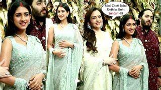Anant Ambani Wife Radhika Merchant Looks Cute At Armaan Jain Wedding Reception