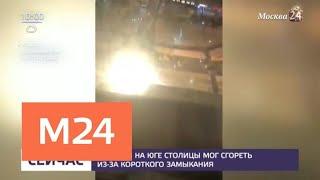 Трамвай на юге столицы мог сгореть из-за короткого замыкания - Москва 24