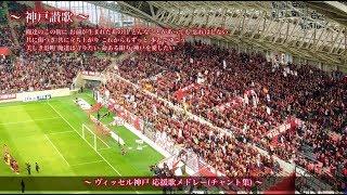 【トモニイコウ 〜新国立へ〜】ヴィッセル神戸 チャント集 天皇杯編