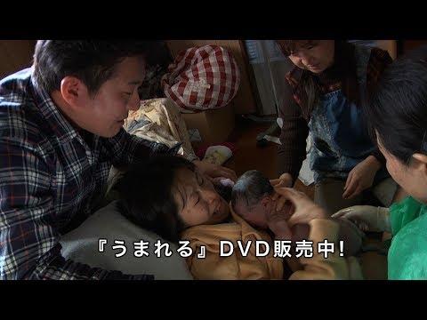 『うまれる ~いのちの授業~』教材DVDサンプル(子どもがうまれるということ 〜 妊娠・出産 〜)