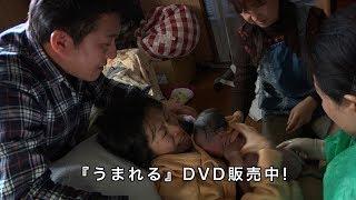 『うまれる ~いのちの授業~』教材DVDサンプル(子どもがうまれるということ 〜 妊娠・出産 〜) thumbnail