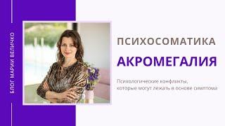 видео Акромегалия