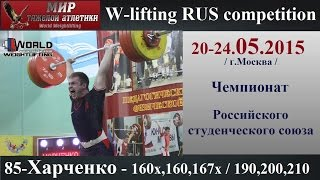 20-24.05.2015 (85-KHARCHENKO-160х,160,167х/190,200,210) Championship of Russia students