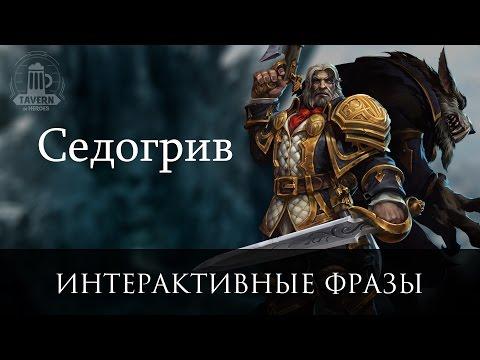 видео: Седогрив - Интерактивные Фразы (heroes of the storm)