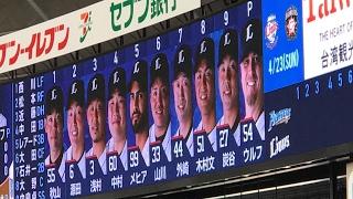 2017.4.23 会場 メットライフドーム 対北海道日本ハムファイターズ スタ...
