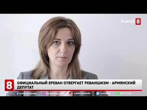 Официальный Ереван отвергает реваншизм - армянский депутат