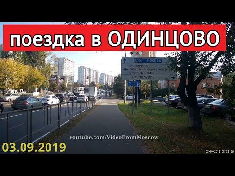 Поездка в Одинцово (полное видео) // 3 сентября 2019